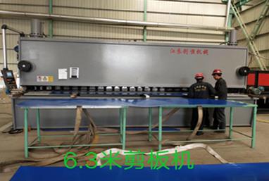 6.3米剪板机